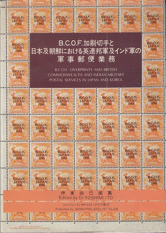 Military B.C.O.F. Overprints Indian Military Postal Services Japan Korea Yoshimi Ito