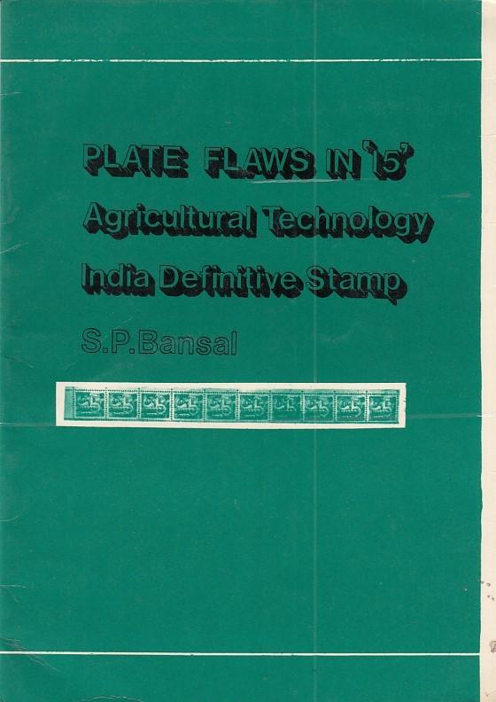 Modern 15p Plate Flaws S.P. Bansal