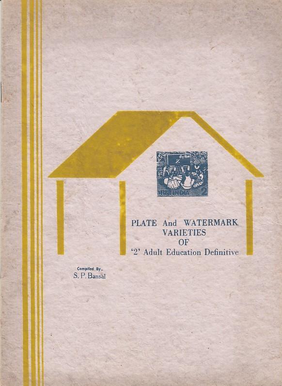 Modern 2p Plate Flaws S.P. Bansal